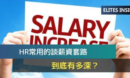 HR常用的談薪資套路,到底有多深?
