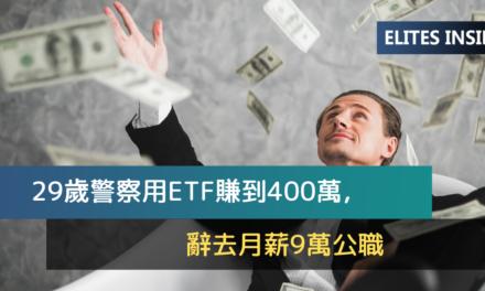 29歲警察用ETF賺到400萬,辭去月薪9萬公職