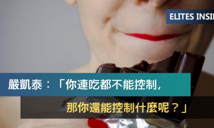 嚴凱泰:「你連吃都不能控制,那你還能控制什麼呢?」