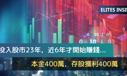 投入股市23年,近6年才開始賺錢…本金400萬,存股獲利400萬