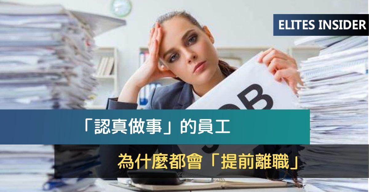「認真做事」的員工,為什麼都會「提前離職」呢?4大原因,一目了然!