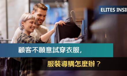 顧客不願意試穿衣服,服裝導購怎麼辦?