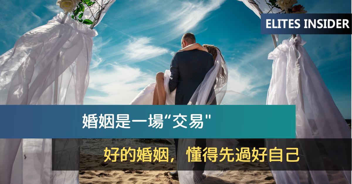 """婚姻是一場""""交易"""",好的婚姻,懂得先過好自己"""