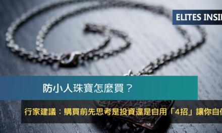 珠寶怎麼買?行家建議:購買前先思考是投資還是自用