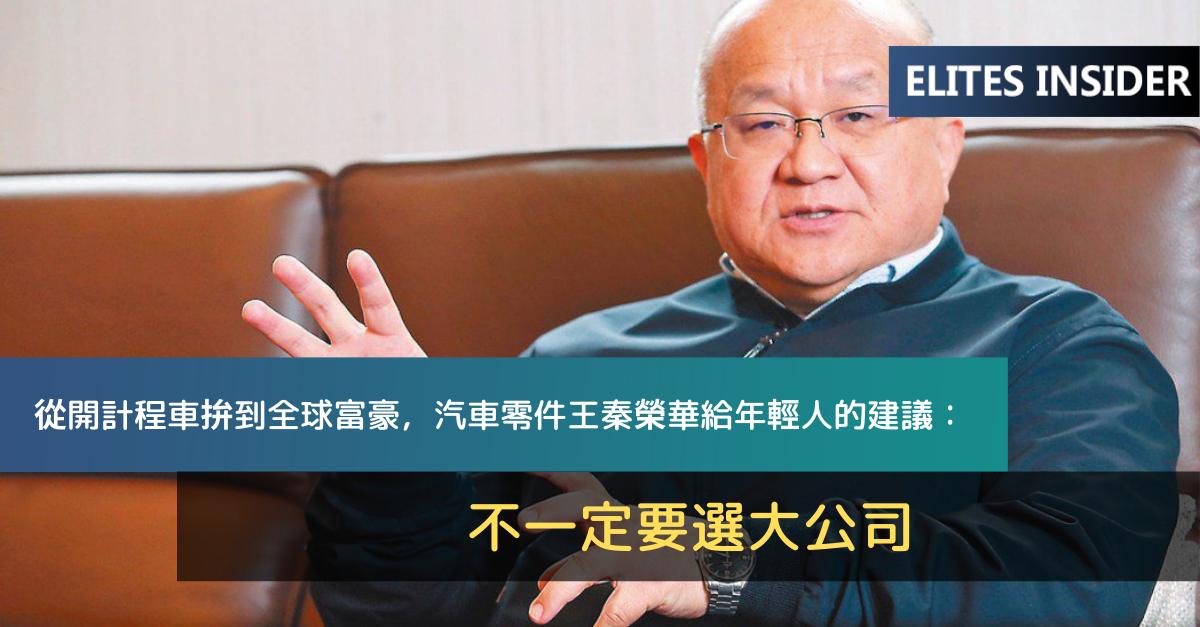 從開計程車拚到全球富豪,汽車零件王秦榮華給年輕人的建議:不一定要選大公司