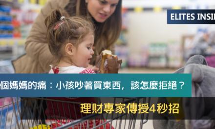 每個媽媽的痛:小孩吵著買東西,該怎麼拒絕?理財專家傳授4秒招