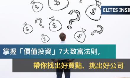 掌握「價值投資」7大致富法則,帶你找出好買點、挑出好公司