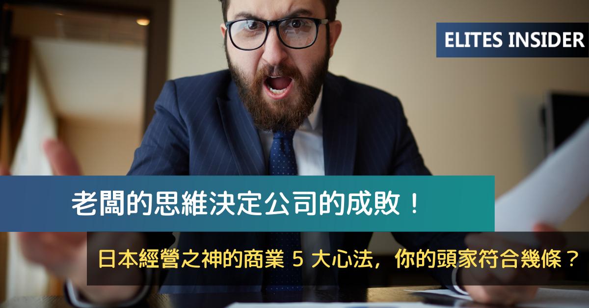 老闆的思維決定公司的成敗!日本經營之神的商業 5 大心法,你的頭家符合幾條?