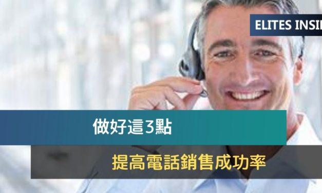提高電話銷售成功率的3個秘方