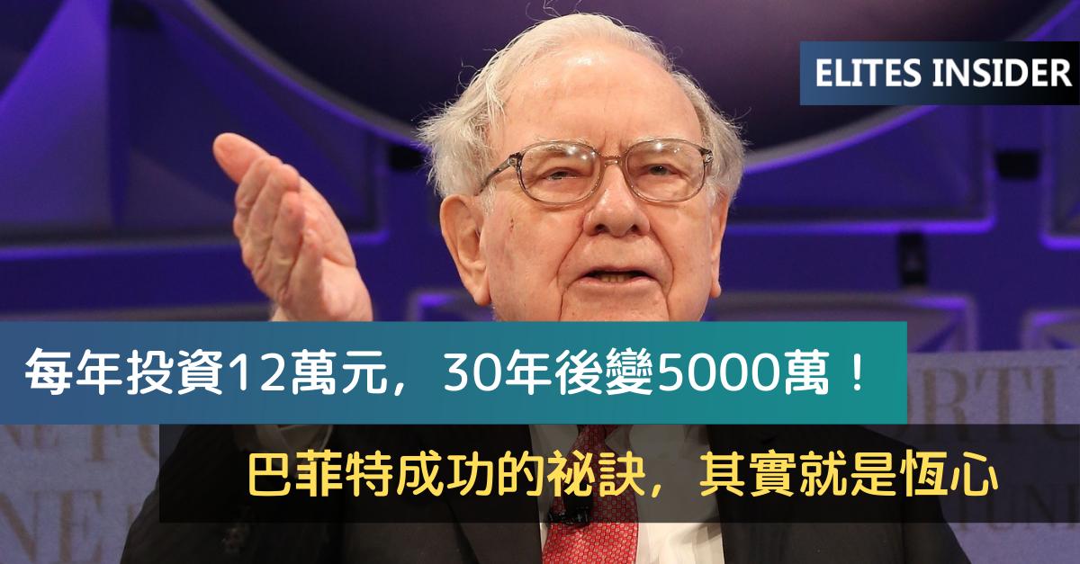 每年投資12萬元,30年後變5000萬!」…巴菲特成功的祕訣,其實就是恆心
