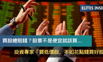 買股總賠錢?股票不是便宜就該買…投資專家「買低價股,不如花點錢買好股」