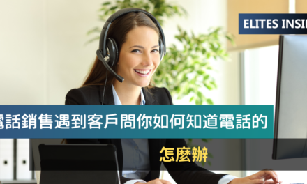 電話銷售遇到客戶問你如何知道電話的怎麼辦