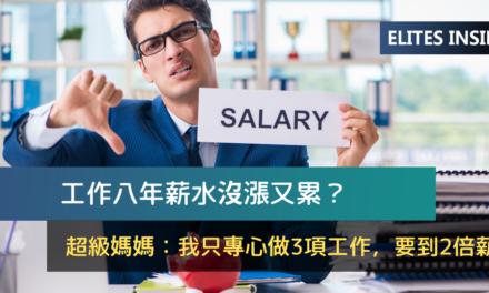 工作八年薪水沒漲又累?超級媽媽:我只專心做3項工作,要到2倍薪水