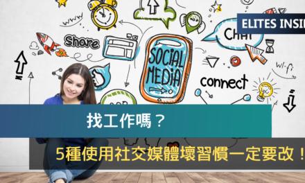 找工作嗎?5種使用社交媒體壞習慣一定要改!