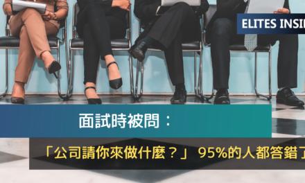 面試時被問:「公司請你來做什麼?」 95%的人都答錯了!