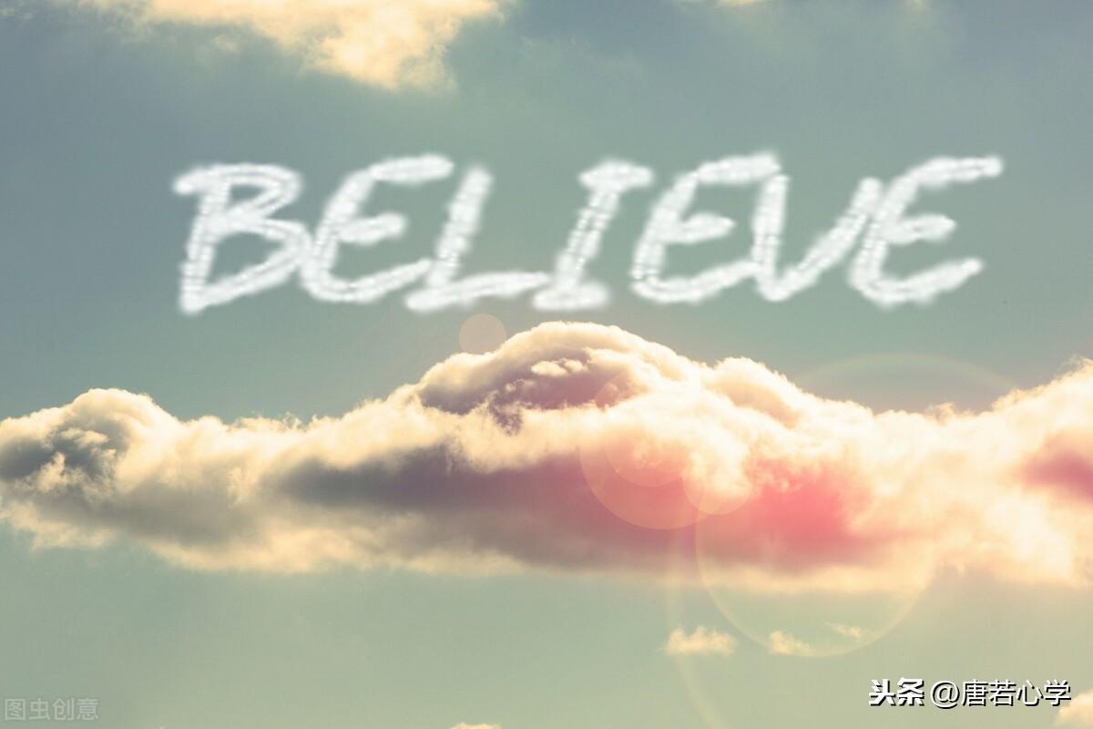 自信來自內在強大的信念,真正自信的人大都擁有三種堅定的信念