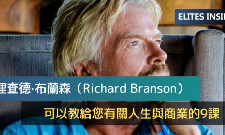 理查德·布蘭森(Richard Branson)可以教給您有關人生與商業的9課