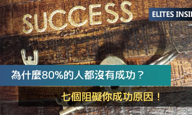 為什麼80%的人都沒有成功?七個阻礙你成功原因!