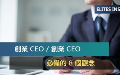創業 CEO / 創業 CEO 必備的 8 個觀念