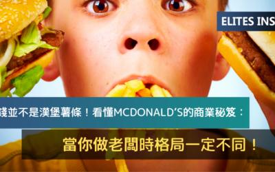 賺大錢並不是漢堡薯條!看懂MCDONALD'S的商業秘笈:當你做老闆時格局一定不同!