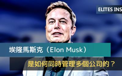 埃隆馬斯克(Elon Musk)是如何同時管理多個公司的?
