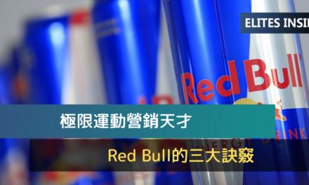 極限運動營銷天才Red Bull的三大訣竅