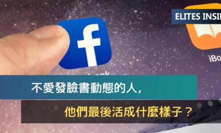 不愛發臉書動態的人,他們最後活成什麼樣子?