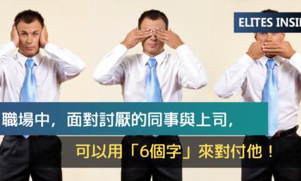 職場中,面對討厭的同事與上司,可以用「6個字」來對付他!