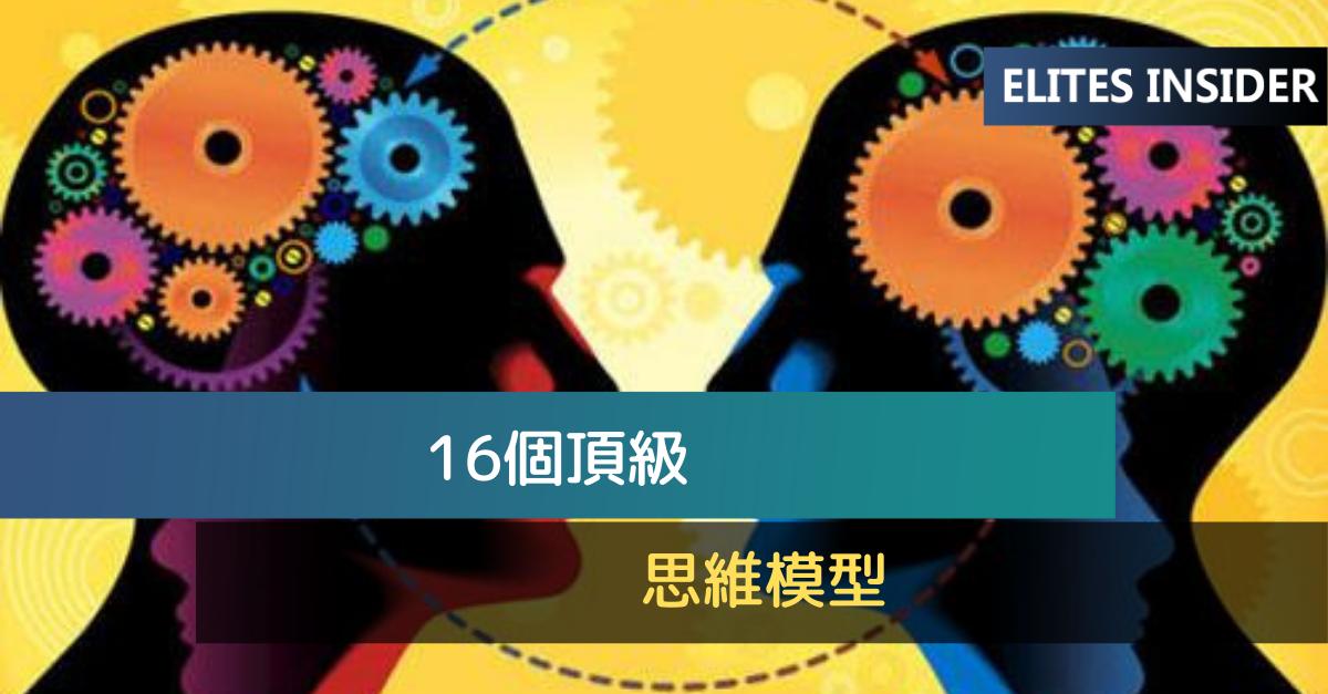 16個頂級思維模型