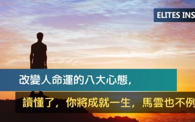 改變人命運的八大心態,讀懂了,你將成就一生,馬雲也不例外