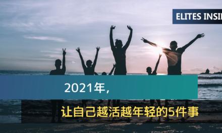 2021年,让自己越活越年轻的5件事