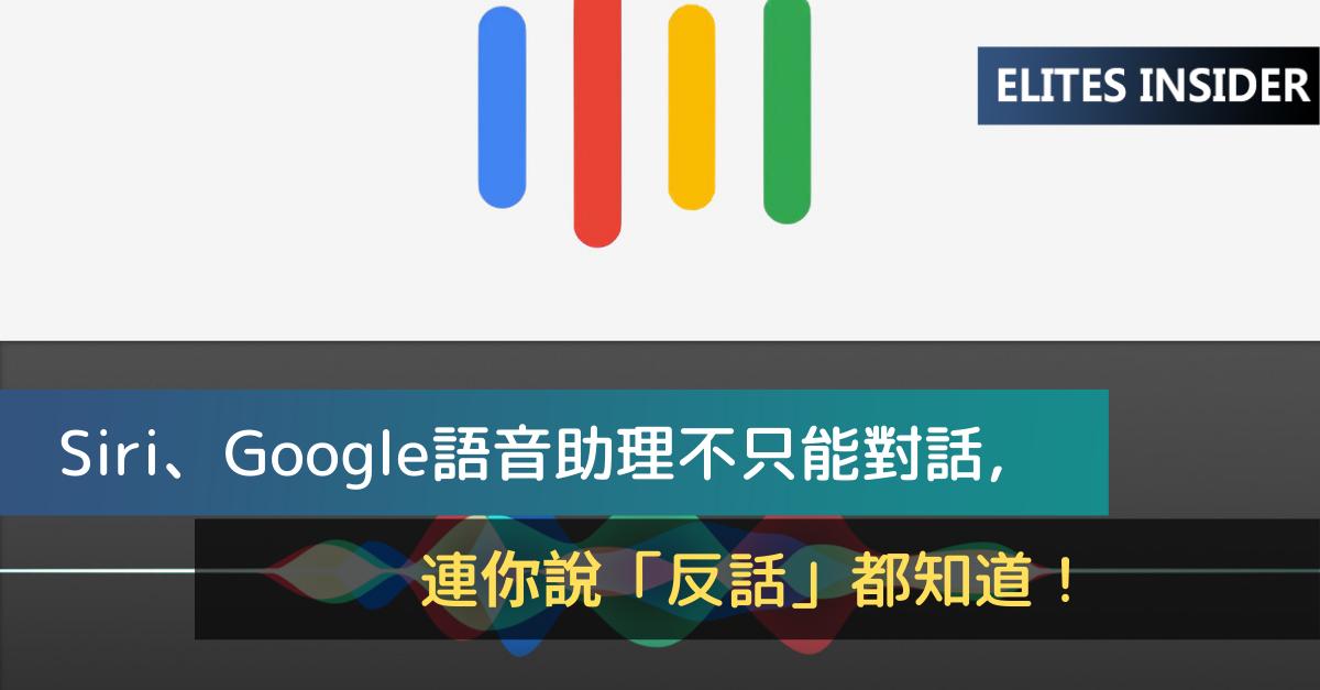 Siri、Google語音助理不只能對話,連你說「反話」都知道!