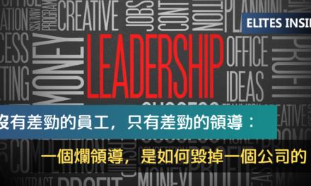 沒有差勁的員工,只有差勁的領導:一個爛領導,是如何毀掉一個公司的?