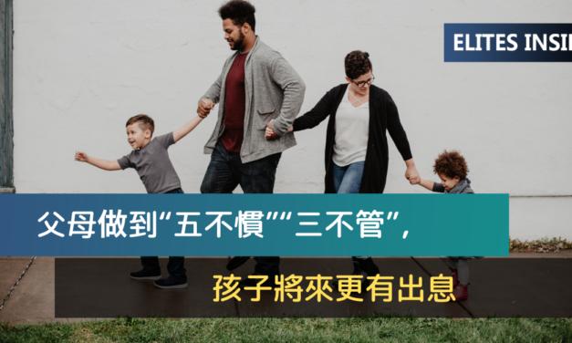 """父母做到""""五不慣""""""""三不管"""",孩子將來更有出息"""