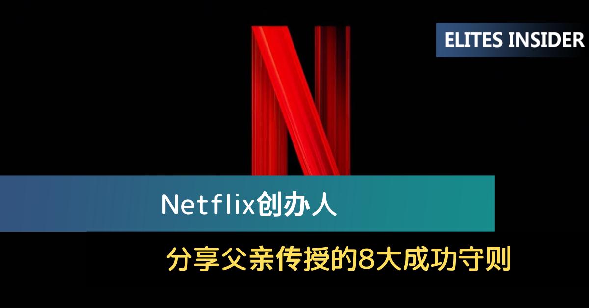 Netflix创办人分享父亲传授的8大成功守则