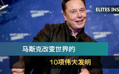 马斯克改变世界的10项伟大发明