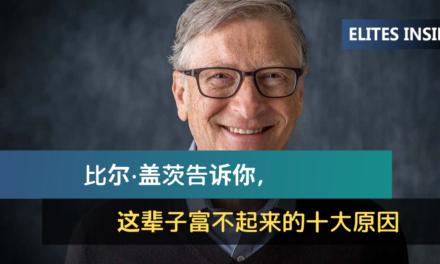 比尔·盖茨告诉你,这辈子富不起来的十大原因