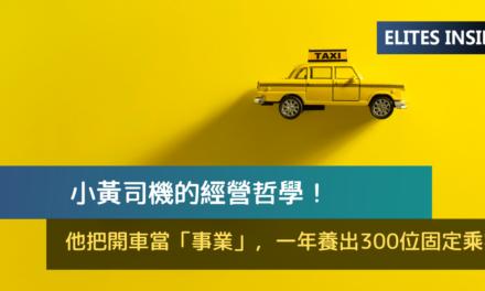 小黃司機的經營哲學!他把開車當「事業」,一年養出300位固定乘客