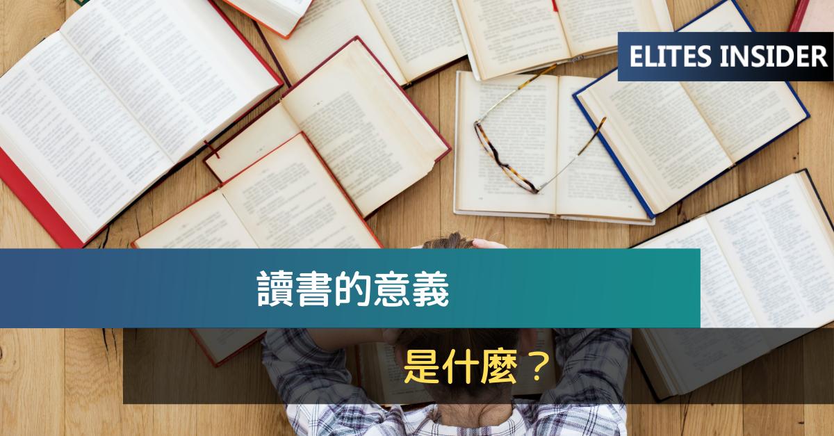 讀書的意義是什麼?