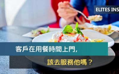 客戶在用餐時間上門,該去服務他嗎?